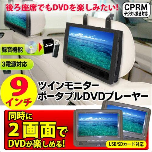 9型 液晶 デュアル スクリーン カー DVDプレイヤー 9インチ ツイン モニター 車載 バック付き 録音...