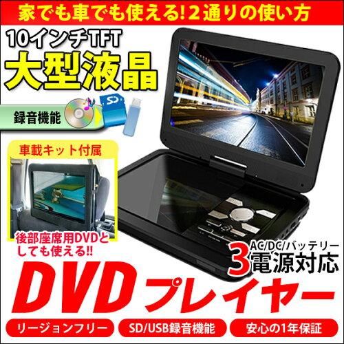 10インチ リージョンフリー ポータブル DVDプレーヤー 車載用キット付属 AVI 対応 ZM-10