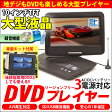 10インチ ポータブル DVDプレーヤー 地デジ フルセグ 車載用キット 付属 AVI 対応 リージョンフリー MP3 WMA SDカード USB VRモード CPRM