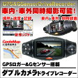 Wカメラ ダブルカメラ 搭載 ドライブレコーダー 2カメラ 車内 車外 同時録画 GoogleMap 連動 GPS ロガー 搭載 Gセンサー内蔵 ドラレコ ドライブレコーダ 日本製 マニュアル付属 イベントデータレコーダー 02P03Dec16