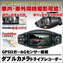Wカメラ ダブルカメラ 搭載 ドライブレコーダー 2カメラ 車内 車外 同時録画 GoogleMap 連動 GPS ロガー 搭載 Gセンサー内蔵 ドラレコ ドライブレコーダ 日本製 マニュアル付属 イベントデータレコーダー