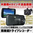 4インチ 大画面液晶 フルHD対応ドライブレコーダー バックカメラ付属 バックカメラ映像録画 4.0インチ 駐車監視 F2.0 178度広角レンズ WDR機能搭載
