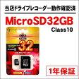 MicroSDHCカード 32GB 当店のドライブレコーダーで動作確認済み Class10相当 1年保証 ドライブレコーダーセットで送料無料 02P03Dec16