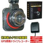 世界最小クラス小型高画質ドライブレコーダー400万画素GPSWDRGセンサー搭載HDMI出力動体感知自動録画対応日本マニュアル付属