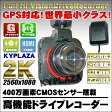 世界最小 クラス GPS搭載 小型 高画質 ドライブレコーダー 400万画素 GPS WDR Gセンサー搭載 HDMI出力 動体感知 自動録画対応 日本語 マニュアル付属 ドラレコ ドライブレコーダ 衝撃感知 02P03Dec16