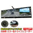 ミラー型 ドライブレコーダー ルームミラーモニター 4.3インチ バックカメラ対応 車載カメラ エンジン連動 自動録画対応 Gセンサー搭載 日本語 マニュアル付属 ドラレコ バックカメラ別売 1年保証 送料無料 02P03Dec16