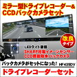 ミラー型 ドライブレコーダーセット バックカメラセット SHARP 社製イメージセンサー CCD 搭載 防水 バックカメラ 日本語 マニュアル付属 ドラレコ ドライブレコーダ カーレコーダー 映像記録型 1年保証 送料無料 02P03Dec16