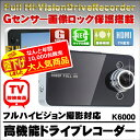 フルHD対応 ドライブレコーダー Gセンサー搭載 LEDライト 日本語 マニュアル付属 K6000 高機能ドライブレコーダー ドラレコ DR ドライブレコーダ 映像記録型ドライブレコーダー カーレコーダー 1年保証 半端ない コストパフォーマンス!