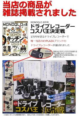 フルHD対応ドライブレコーダーGセンサー搭載LEDライト日本語マニュアル付属K6000高機能ドライブレコーダードラレコDRドライブレコーダ映像記録型ドライブレコーダーカーレコーダー1年保証02P03Dec16