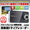 フルHD対応 ドライブレコーダー Gセンサー搭載 LEDライト 日本語 マニュアル付属 K6000 高機能ドライブレコーダー ドラレコ DR ドライブレコーダ ...
