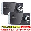 【2台セット】フルHD対応 ドライブレコーダー Gセンサー搭...
