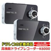 【2台セット】フルHD対応 ドライブレコーダー Gセンサー搭載 K6000 2カメラ 日本製 マニュアル付属 高機能ドライブレコ−ダ− ドラレコ DR ドライブレコーダ driverecorder 映像記録型 1年保証 02P03Dec16
