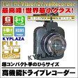 世界最小 クラス 高画質 小型 ドライブレコーダー WDR Gセンサー搭載 HDMI出力 動体感知 自動録画対応 日本製 マニュアル付属 1年保証 ドラレコ ドライブレコーダ 送料無料 02P03Dec16