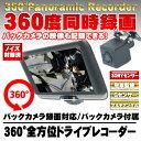 360度 パノラマ 全方位 完全録画 ドライブレコーダー バ...