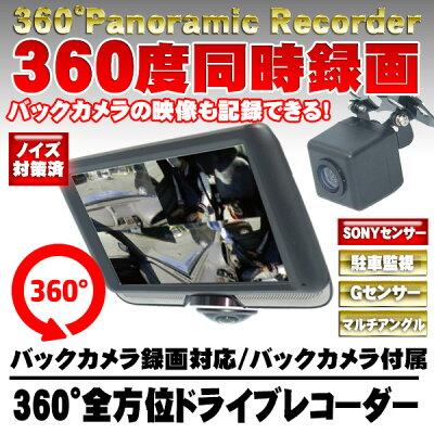 KYPLAZA 360度パノラマ ドライブレコーダー