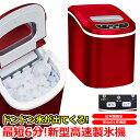 製氷機 家庭用 新型 高速 自動製氷機 日本 表示 かき氷 ...