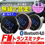 Bluetooth4.0�б�SPEEDER�վ�FM�ȥ�ߥå���iPhone�б�Android�б��ϥե��ǽ�դ����ܸ�ޥ˥奢����°
