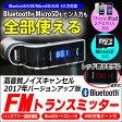 【タイムセール】Bluetooth 対応 FMトランスミッター iPhone Android USB ハンズフリー キット 12V 24V 無線 音楽再生 日本語マニュアル付属 ブルートゥース MicroSD AUX 1年保証 2017年 最新モデル 02P03Dec16