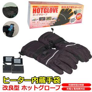 44a885b343 最新2018年モデル ホットグローブ 温熱 手袋 充電 / 電池 両対応 ヒーターグローブ ホッ