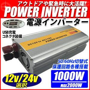 インバータ 12V 24V 選択 定格 1000W 最大 2000W 電源インバーター USB電源 DC 12V 24V / AC100V 50Hz/60Hz切替可 自動車 船 電源 送料無料 一年保証 02P03Dec16