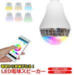 LED電球スピーカーBluetooth接続LEDライトから音楽が流れるスピーカー搭載E27口金対応日本語マニュアル付き