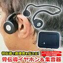 骨伝導集音器 骨伝導 イヤホン ヘッドセット と 集音器 セット Bluetooth ワイヤレス接続 鼓膜を介さず内耳に直接音が届く 骨伝導ワイヤレスヘッドホン 骨伝導イヤホン プレゼント にも最適