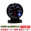 油圧計 メーター 油圧メーター 日本製 モーター 60 DepoRacin...