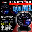 水温計 水温メーター 60 DepoRacing デポレーシング アナログ デジタルメーター 同時表示 日本 マニュアル付属 オートゲージ よりワンランク上が欲しい方へ 02P03Dec16
