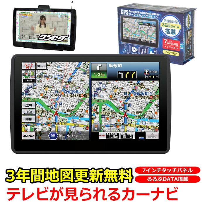 3年間 地図更新無料 地図データ 長く使える ポータブルナビ ポータブル カーナビ ワンセグ搭載 TV テレビ 7インチ オービス 動画 音楽 写真 AVI MP3 JPEG Bluetooth バックカメラモニタ ハンズフリー コストパフォーマンス