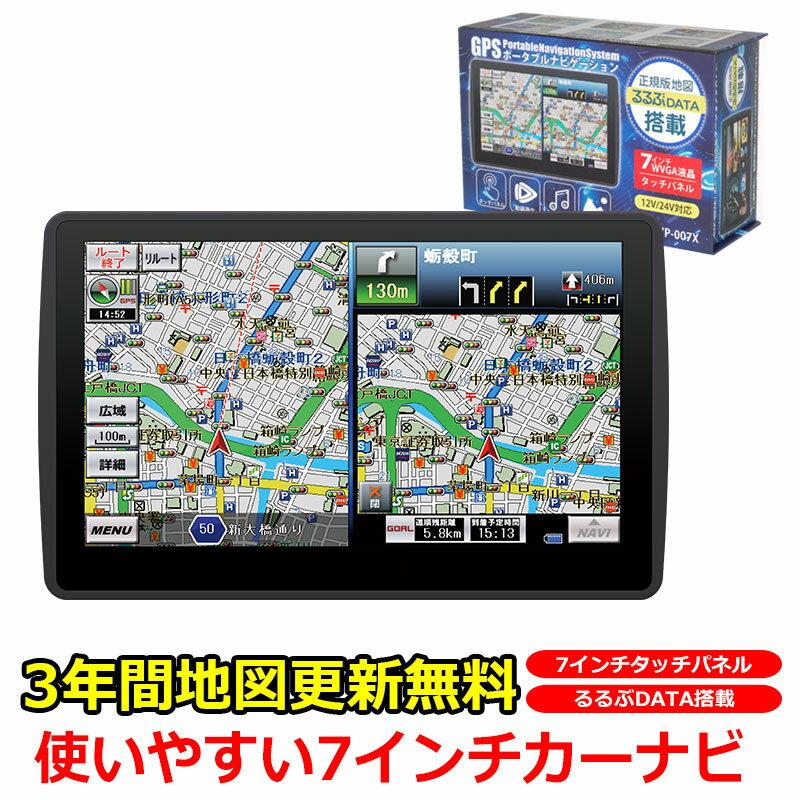 3年間 地図更新無料 地図データ 長く使える ポータブルナビ ポータブル カーナビ 7インチ オービス 動画 音楽 写真 AVI MP3 JPEG コストパフォーマンス