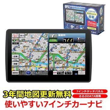 3年間 地図更新無料 2019年 地図データ 長く使える ポータブルナビ ポータブル カーナビ 7インチ オービス 動画 音楽 写真 AVI MP3 JPEG コストパフォーマンス