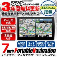 3年間 地図更新無料 長く使える ポータブルナビ ポータブル カーナビ 7インチ オービス 動画 音楽 写真 AVI MP3 JPEG