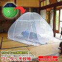 ワンタッチ 簡単設置 蚊帳 テント かや 軽量 1人 〜 2...