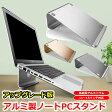 アルミ ノートパソコン用スタンド ノートPC スタンド 高品質 アルミニウム 負担軽減 18度 11インチ 12インチ 13インチ 14インチ 15インチ 17インチ Mac book Air に最適