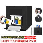簡易撮影スタジオ撮影ボックス40cm折り畳み式ヤフオクメルカリで大活躍撮影キット撮影ブースLED照明背景セット携帯型収納便利組立簡単