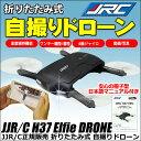 折りたたみ 自撮り ドローン ヘリコプター カメラ 搭載 6ch クアッドコプター ラジコン マルチコプター iPhone Android 日本語 マニュアル JJR/C H37 正規品