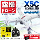 空撮 ドローン X5C 高画質 HDカメラ 搭載 6軸 ジャイロシステム 4ch ドローン drone 無人自動空撮機 空撮ドローン