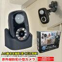 赤外線 防犯カメラ 人体検知 人感センサー ワイヤレス SD...