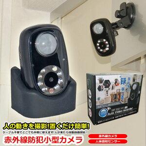 赤外線 防犯カメラ 人体検知 人感センサー ワイヤレス SDカード録画 屋外 小型カメラ 駐車場 車上荒らし 赤外線カメラ 監視カメラ 日本語マニュアル