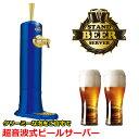 ビールサーバー 家庭用 超音波式 スタンド型 美味しい ビール 泡 きめ細かい泡 ご自宅 で ビアホ ...