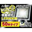 人感 センサー LED投光器 50W 500W相当 昼光色 6000K AC 明るい LED投光機 防水加工 集魚灯 作業灯 看板灯 照明 駐車場灯 屋内 屋外 船舶 送料無料 02P03Dec16