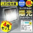 【4個セット】LED投光器 100W 1000W相当 昼光色 6000K AC 明るい 防水加工 集魚灯 作業灯 看板照明 駐車場灯 屋内 屋外 船舶 送料無料 02P03Dec16