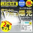 【2個セット】LED投光器 200W 2000W相当 昼光色 6000K AC 明るい 防水加工 集魚灯 作業灯 看板照明 駐車場灯 屋内 屋外 船舶 送料無料 02P03Dec16
