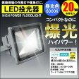 LED投光器 20W 200W相当 昼光色 6000K AC 明るい 防水加工 集魚灯 作業灯 看板照明 駐車場灯 屋内 屋外 船舶 送料無料 02P03Dec16