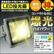 LED投光器 30W 300W相当 暖色・電球色 3000K AC 明るい 防水加工 集魚灯 作業灯 看板照明 駐車場灯 屋内 屋外 船舶 送料無料 02P03Dec16