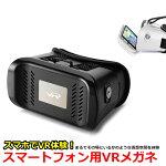 VR3Dグラスメガネヘッドセットスマホ用バーチャルリアリティCardboard3DVRboxiPhoneAndroid日本語マニュアル