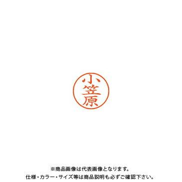 シャチハタ ネーム9 既製 0582 小笠原 XL-9 0582 オガサワラ
