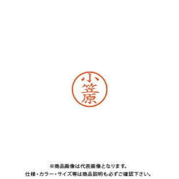 シャチハタ ネーム6 既製 0582 小笠原 XL-6 0582 オガサワラ