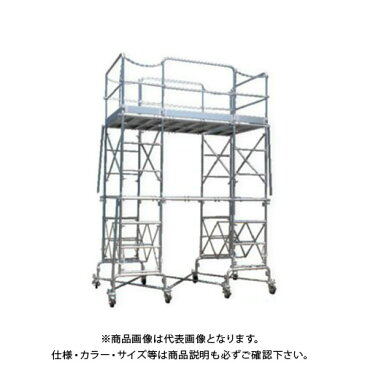 【直送品】アルインコ ALINCO 折りたたみ式伸縮足場(フジステージ) 2.68平方メートル 2段セット F12-19RD