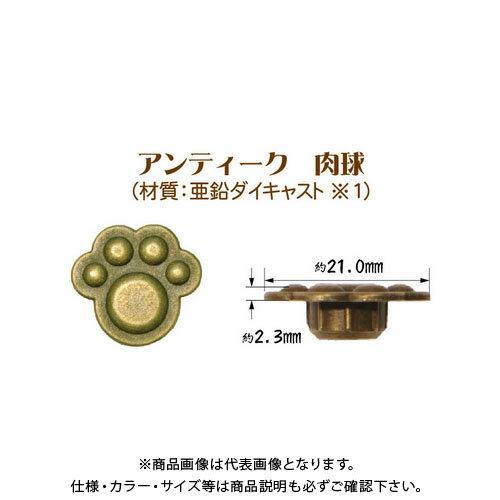 【20日限定!3エントリーでP16倍!】ダンドリビス アートキャップ アンティーク(肉球) 8個入 ブリスターパック C-ARANKX-08